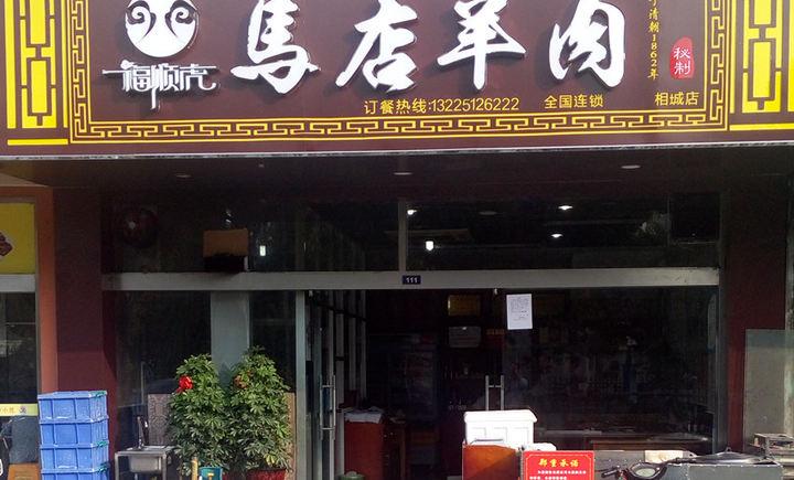馬店羊肉湯品牌