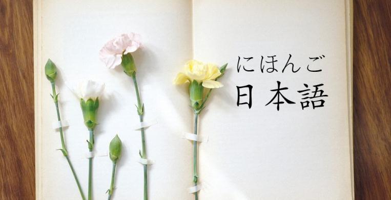 梦想日语培训加盟