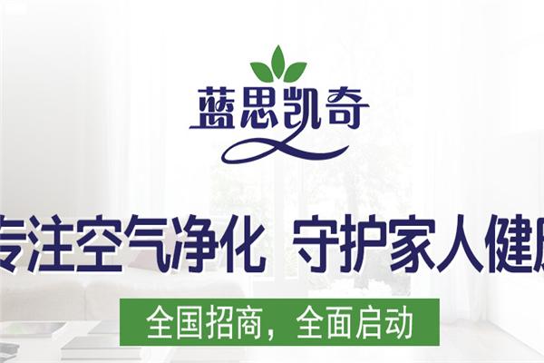 藍思凱奇環保公司