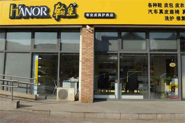 擦鞋店品牌加盟